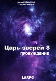 Антон Емельянов, Сергей Савинов. Царь зверей 8. Пробуждение