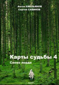 Антон Емельянов, Сергей Савинов. Карты судьбы. Слово лорда