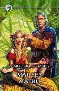 Дмитрий Казаков. Маг без магии