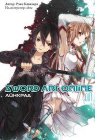 Рэки Кавахара. Sword Art Online. Том 1. Айнкрад