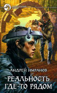 Андрей Имранов. Реальность где-то рядом