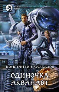 Константин Калбазов. Одиночка. Акванавт