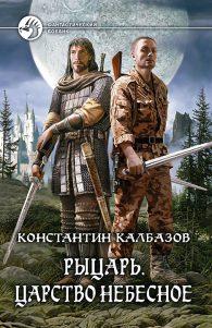 Константин Калбазов. Рыцарь. Царство небесное