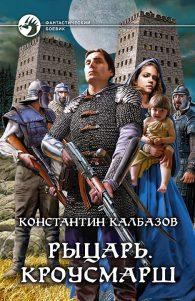 Константин Калбазов. Рыцарь. Кроусмарш