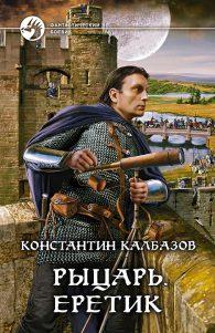 Константин Калбазов. Рыцарь. Еретик