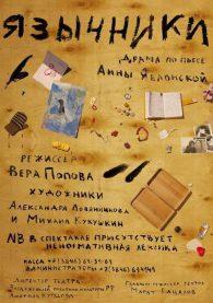Анна Яблонская. Язычники