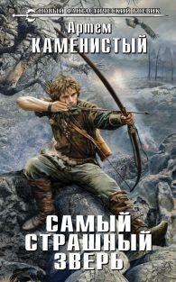 Артём Каменистый. Самый страшный зверь