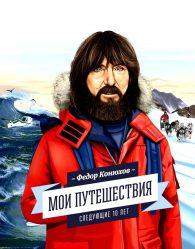 Федор Конюхов. Мои путешествия. Следующие 10 лет