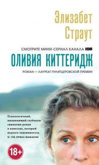 Элизабет Страут. Оливия Киттеридж