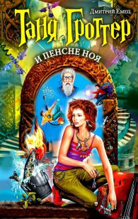Дмитрий Емец. Таня Гроттер и пенсне Ноя