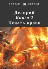 Сергей Ткачев. Делирий - Печать Крови