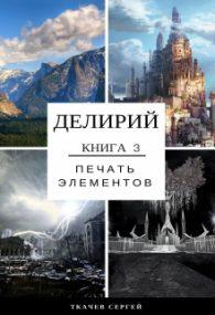 Сергей Ткачев. Делирий 3 - Печать элементов