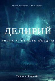 Сергей Ткачев. Делирий 4 - Печать Бездны
