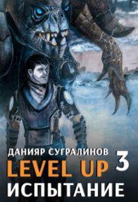 Данияр Сугралинов. Level Up 3. Испытание
