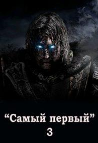 Михаил Светлый. Самый первый - 3