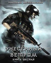 Николай Метельский. Унесенные ветром. Книга 6