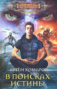 Артём Комаров. В поисках истины