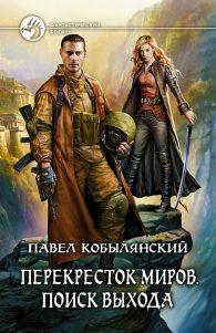 Павел Кобылянский. Перекресток миров. Поиск выхода