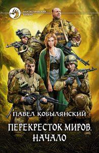Павел Кобылянский. Перекресток миров. Начало