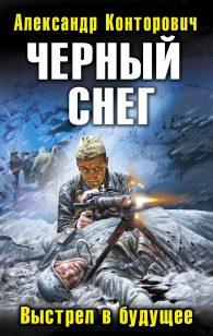 Александр Конторович. Чёрный снег. Выстрел в будущее
