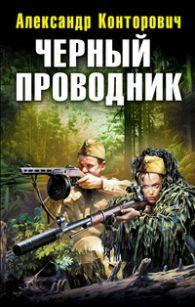 Александр Конторович. Чёрный проводник
