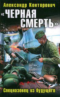 Александр Конторович. «Чёрная смерть». Спецназовец из будущего