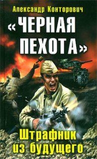 Александр Конторович. «Чёрная пехота». Штрафник из будущего