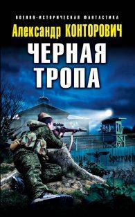 Александр Конторович. Чёрная тропа