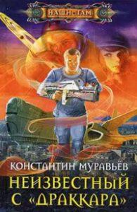 Константин Муравьёв. Неизвестный с «Драккара»