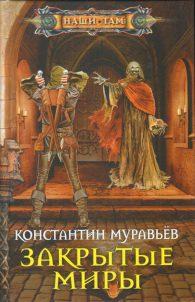 Константин Муравьёв. Закрытые миры