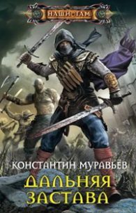 Константин Муравьёв. Дальняя застава