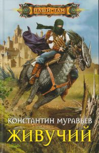 Константин Муравьёв. Живучий