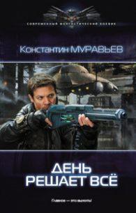Константин Муравьёв. День решает всё