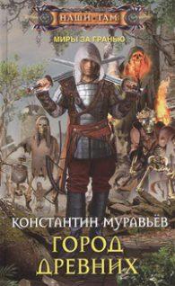 Константин Муравьёв. Город Древних