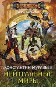 Константин Муравьёв. Нейтральные миры