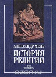 Александр Мень. История религии. Пути христианства