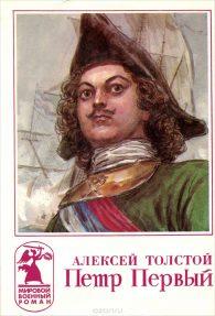 Алексей Николаевич Толстой. Петр Первый