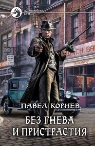 Павел Корнев. Без гнева и пристрастия