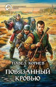 Павел Корнев. Повязанный кровью