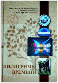 Сборник. Пилигримы Времени