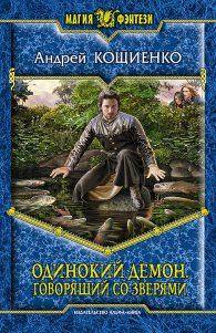Андрей Кощиенко. Одинокий Демон. Говорящий со зверями