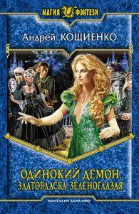 Андрей Кощиенко. Одинокий демон. Златовласка зеленоглазая