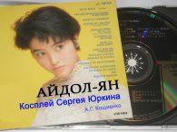 Андрей Кощиенко. Айдол-ян