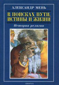 Александр Мень. В поисках пути, истины и жизни. История религии