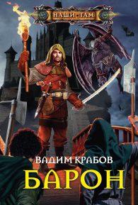 Вадим Крабов. Барон