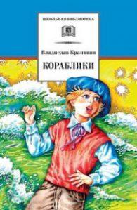 Владислав Крапивин. Кораблики, или «Помоги мне в пути…»