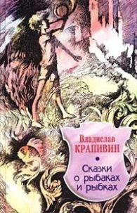 Владислав Крапивин. Сказки о рыбаках и рыбках