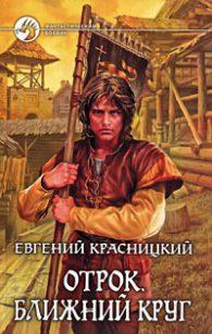 Евгений Красницкий. Отрок. Ближний круг