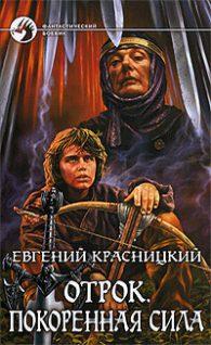 Евгений Красницкий. Отрок. Покоренная сила