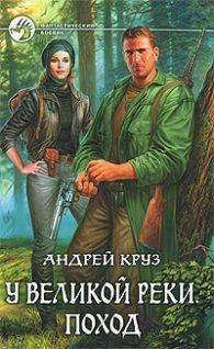 Андрей Круз. У Великой реки. Поход